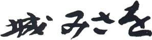 summary-misao-sign